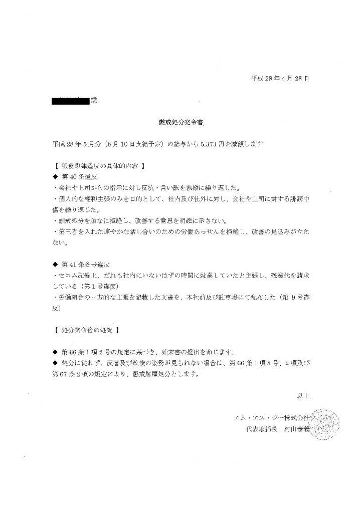 18懲戒処分発令書280509(田部井健二様,未払賃金等請求事件)160511_204014