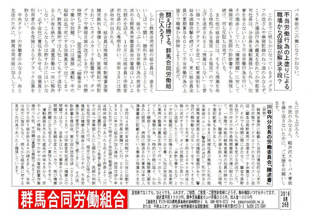 20160826中央タクシー(千曲ユニオンあり)-2