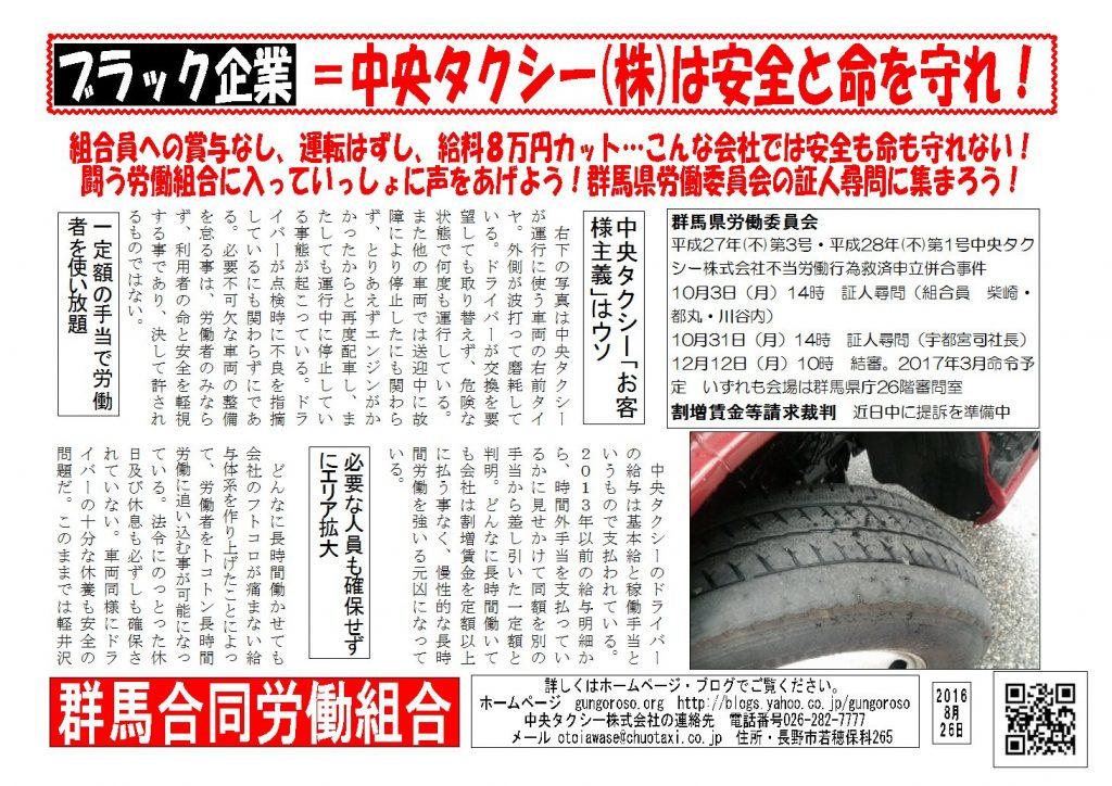 20160826中央タクシー(千曲ユニオンあり)-1