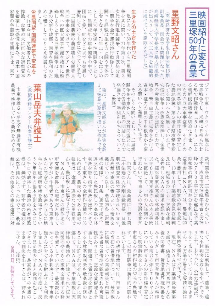 scan160903-2